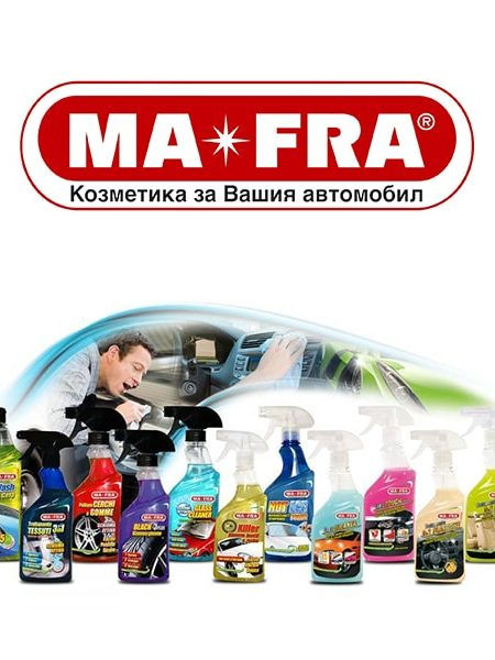 Автокозметика MaFra